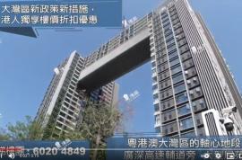 滿京華雲朗公館 大型屋苑 優質鐵路沿線物業 香港銀行按揭