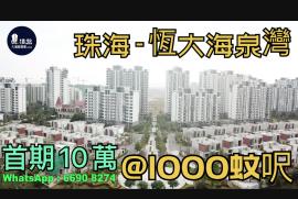恆大海泉灣|1000蚊呎|海泉灣海洋溫泉度假區|香港銀行按揭