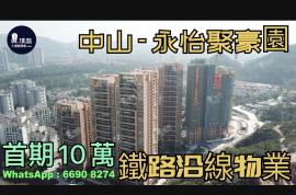 永怡聚豪園_中山|首期10萬|鐵路沿線優質物業|香港銀行按揭 (實景航拍)