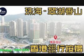 翠湖香山|首期10萬|鐵路上蓋物業|香港銀行按揭