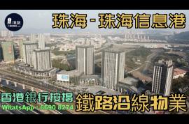 珠海信息港_珠海|鐵路沿線優質物業 (實景航拍)