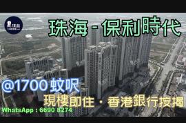 保利时代_珠海|鐵路沿線|即買即住|香港銀行按揭 (實景航拍)