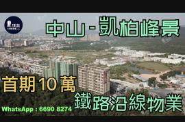 凱柏峰景_中山|首期10萬|鐵路沿線優質物業|香港銀行按揭 (實景航拍)