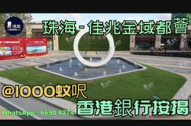 佳兆業金域都薈|@1000蚊呎|鐵路沿線優質物業|香港銀行按揭