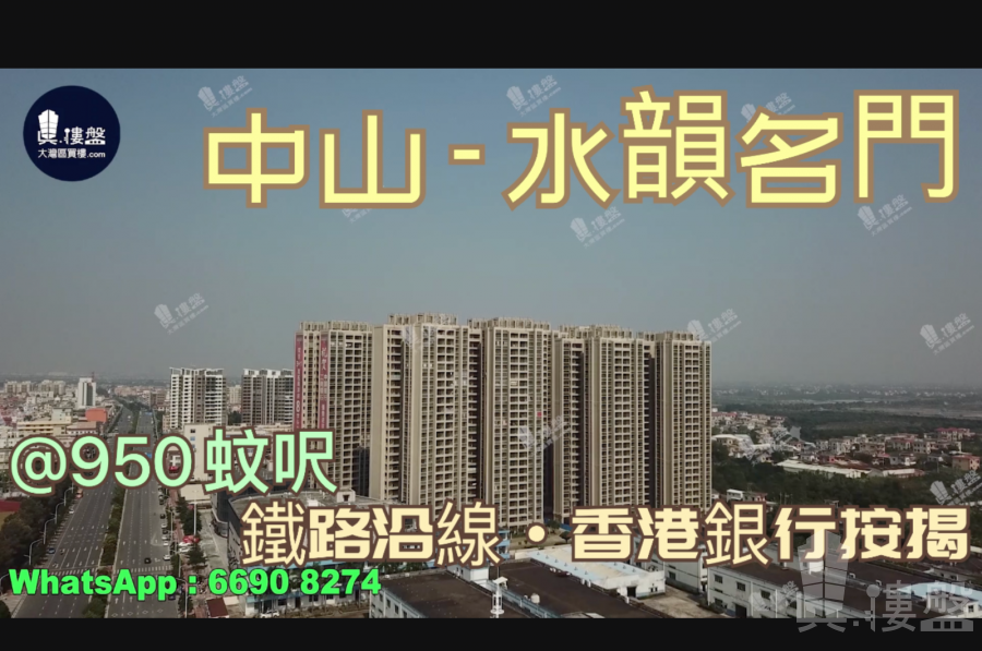 水韻名門_中山 首期10萬 鐵路沿線優質物業 香港銀行按揭 (實景航拍)