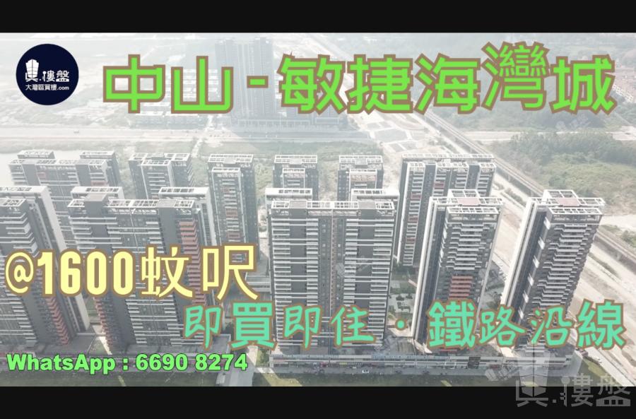 敏捷海灣城|首期10萬|鐵路沿線優質物業|香港銀行按揭