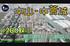 中薈城_中山|@780蚊呎|鐵路沿線物業|香港銀行按揭 (實景航拍)