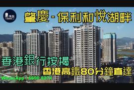 保利和悅湖畔_肇慶 香港高鐵80分鐘直達 香港銀行按揭 (實景航拍)