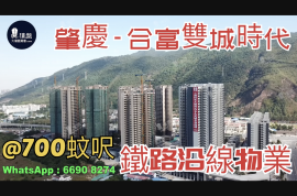 合富雙城時代_肇慶|@700蚊呎|鐵路沿線物業|香港銀行按揭 (實景航拍)