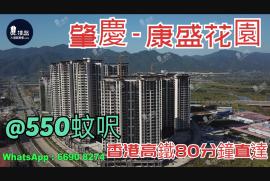 康盛花園_肇慶 首期10萬 香港高鐵80分鐘直達 香港銀行按揭 (實景航拍)