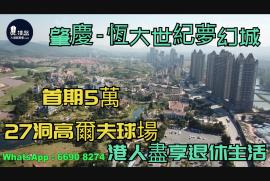 恆大世紀夢幻城_肇慶 首期5萬 27洞高爾夫球場 港人盡享退休生活 (實景航拍)