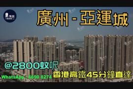 亞運城_廣州 @2800蚊呎 香港高鐵45分鐘直達 香港銀行按揭 (實景航拍)