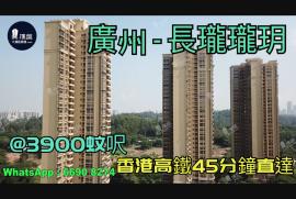長瓏瓏玥_廣州 @3900蚊呎 香港高鐵45分鐘直達 香港銀行按揭 (實景航拍)