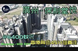保利堂悅_廣州 @6400蚊呎 香港高鐵45分鐘直達 香港銀行按揭 (實景航拍)