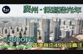 保利拾光年_廣州 @2800蚊呎 香港高鐵45分鐘直達 香港銀行按揭 (實景航拍)