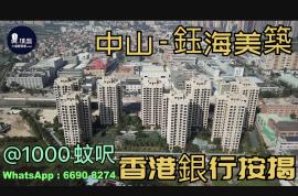 鈺海美築_中山|1000蚊呎買三房|配套齊全|香港銀行按揭 (實景航拍)