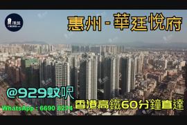 華廷悅府_惠州|@929蚊呎|香港高鐵60分鐘直達|香港銀行按揭(實景航拍)