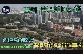 藍光鉑匯公館_惠州|@1250蚊呎|香港高鐵60分鐘直達|香港銀行按揭(實景航拍)