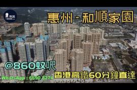和順家園_惠州|@860蚊呎|香港高鐵60分鐘直達|香港銀行按揭(實景航拍)