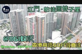 帕佳圖雙子星_江門 @1161蚊呎 香港高鐵直達 香港銀行按揭