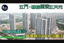 碧桂園濱江天元_江門 首期5萬 香港高鐵直達 香港銀行按揭