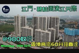 碧桂園濱江天際_江門 首期5萬 香港高鐵直達 香港銀行按揭