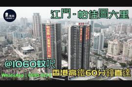 帕佳圖六里_江門|@1060蚊呎|香港高鐵60分鐘直達|香港銀行按揭