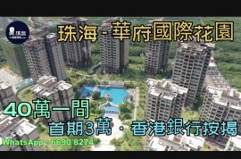 華府國際花園_珠海|首期3萬|現樓發售|香港銀行按揭 (實景航拍)
