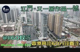 又一居作品一號_江門 @1160蚊呎 香港高鐵直達 香港銀行按揭