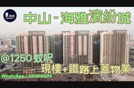 海雅繽紛城_中山|即買即住|深中大橋出入口與香港深圳一橋之隔|鐵路沿線物業 (實景航拍)