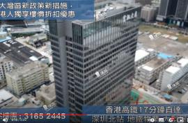 富馳大廈 香港高鐵17分鐘直達 18萬首期 鐵路沿線優質物業