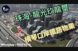 龍光玖龍璽|橫琴口岸鐵路雙關口金融商業中心 ***萬勿錯過***