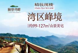 頤景灣畔|首期10萬|鐵路沿線優質物業|香港銀行按揭