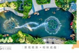 常平恆大珺庭|首期10萬|大型屋苑|即買即住|香港銀行按揭