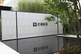 金地卓越松湖悅灣|13萬首期|香港銀行按揭