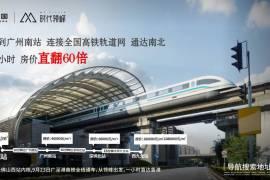 香港高鐵1小時直達 地鐵物業 名校林立