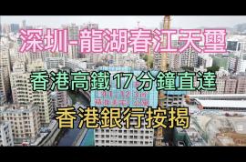 龍湖春江天璽 香港高鐵17分鐘直達 香港銀行按揭